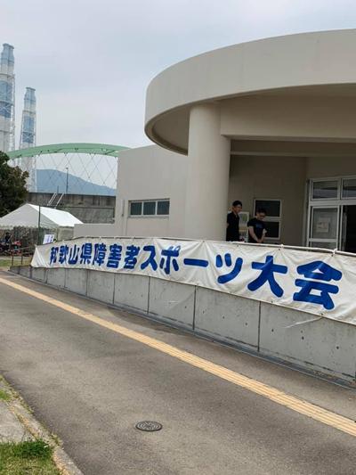 和歌山県障害者スポーツ大会 卓球競技