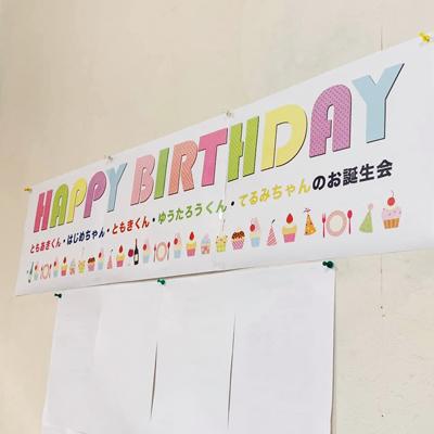 お誕生日会★