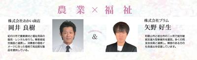 農業×福祉コラボ実例発表会